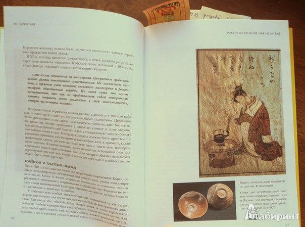 Иллюстрация 1 из 26 для Путь чая. Секреты древней традиции - Лам Чуэн   Лабиринт - книги. Источник: RockBaby