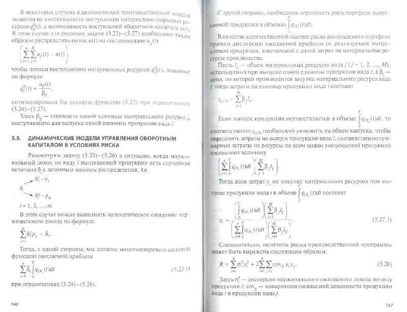 Иллюстрация 2 из 4 для Методы управления ограниченными ресурсами в логистике - Александр Мищенко | Лабиринт - книги. Источник: aspirantka