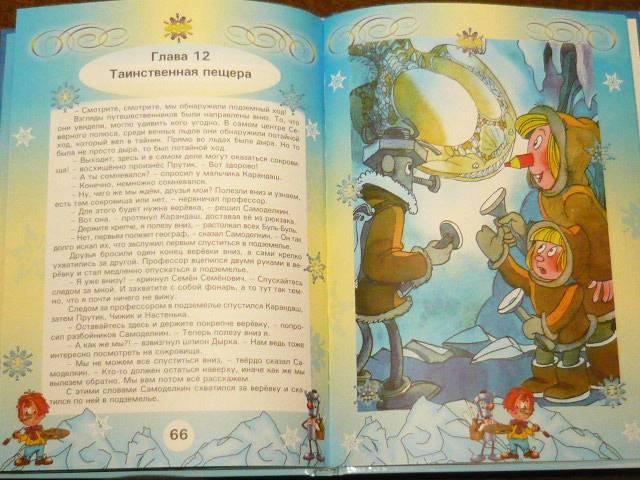 Иллюстрация 10 из 16 для Карандаш и Самоделкин на Северном полюсе - Валентин Постников | Лабиринт - книги. Источник: Ромашка:-)