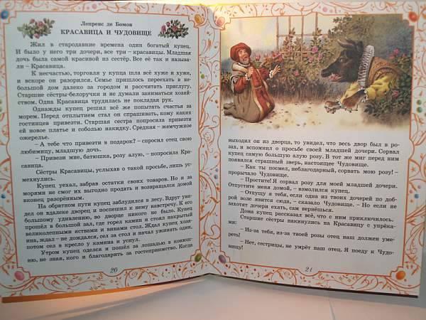 Иллюстрация 11 из 29 для Добрые сказки для девочек | Лабиринт - книги. Источник: Cовушка