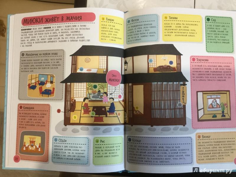 Иллюстрация 23 из 29 для Как живут дети по всему миру - Павла Ханачкова | Лабиринт - книги. Источник: Uzha