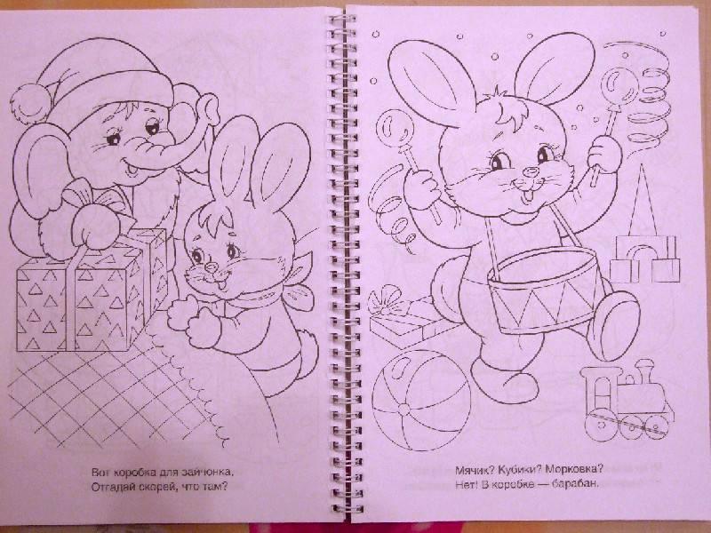 """Иллюстрация 13 из 32 для Супер-раскраска """"Новогодний подарок"""" - Анна Баранюк   Лабиринт - книги. Источник: Polly"""