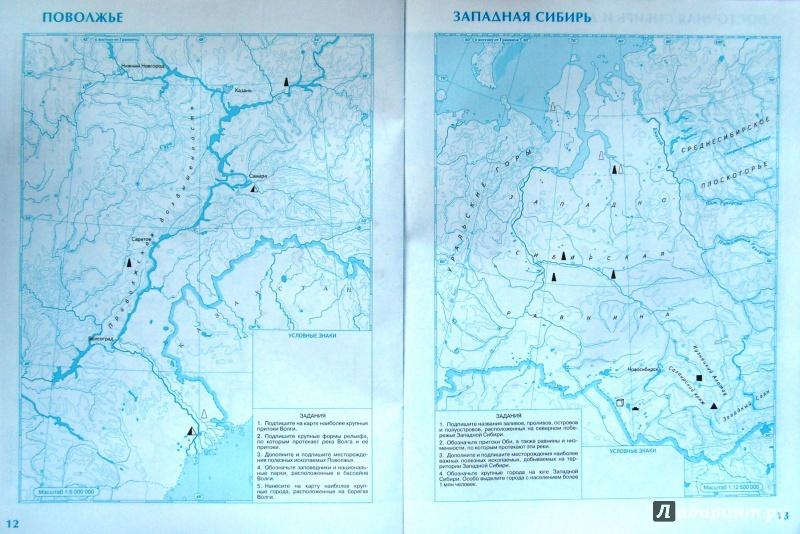 Иллюстрация 14 из 28 для География. 8 класс. Контурные карты. ФГОС | Лабиринт - книги. Источник: Соловьев  Владимир