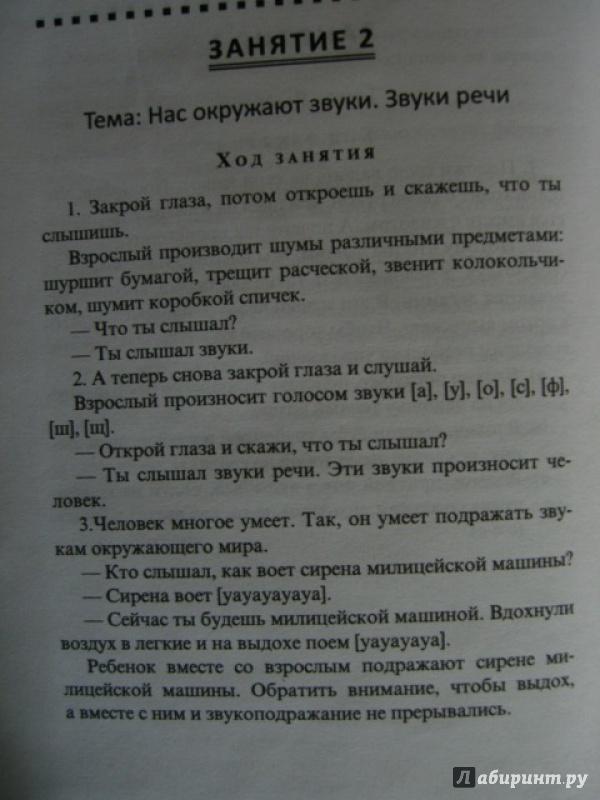 Иллюстрация 3 из 42 для Учим чтению, играя: пособие для родителей - Зинаида Бекшиева | Лабиринт - книги. Источник: kupavna2