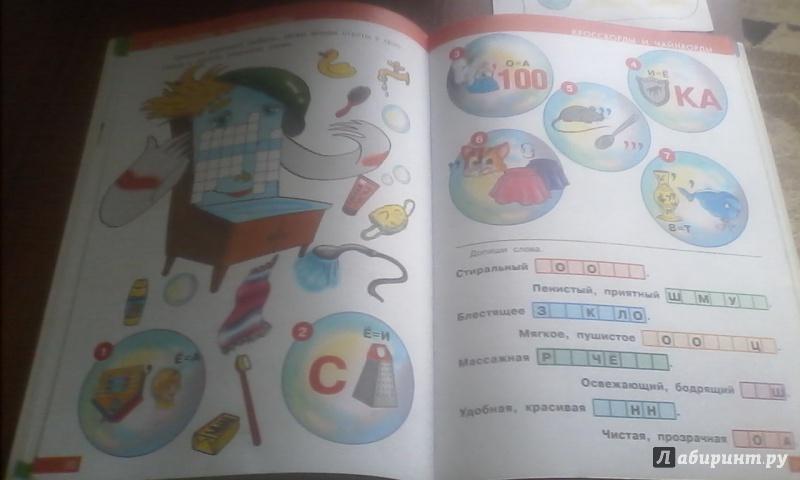 Иллюстрация 4 из 6 для Ребусы, кроссворды, головоломки   Лабиринт - книги. Источник: Лабиринт