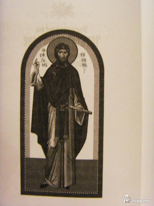 Иллюстрация 3 из 23 для Толкование на Четвероевангелие преподобного Ефрема Сирина - Ефрем Преподобный | Лабиринт - книги. Источник: ChaveZ