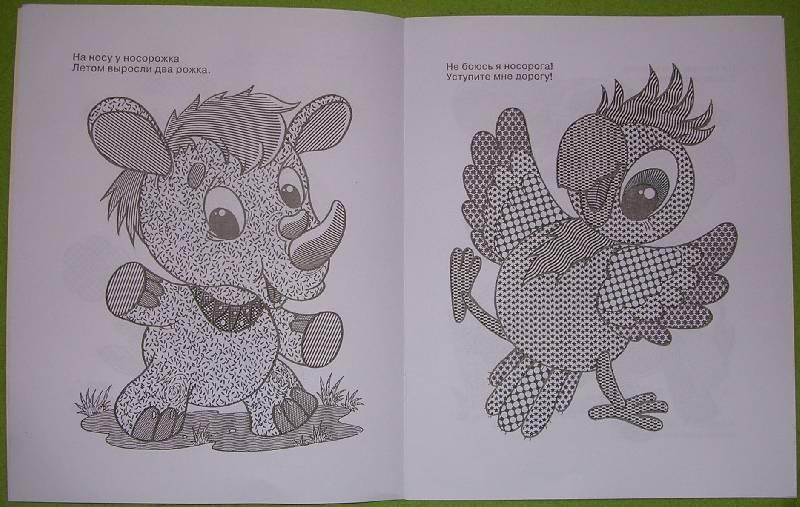 Иллюстрация 1 из 7 для Водная книжка-раскраска: Медвежонок с мячом | Лабиринт - книги. Источник: Позднякова  Екатерина
