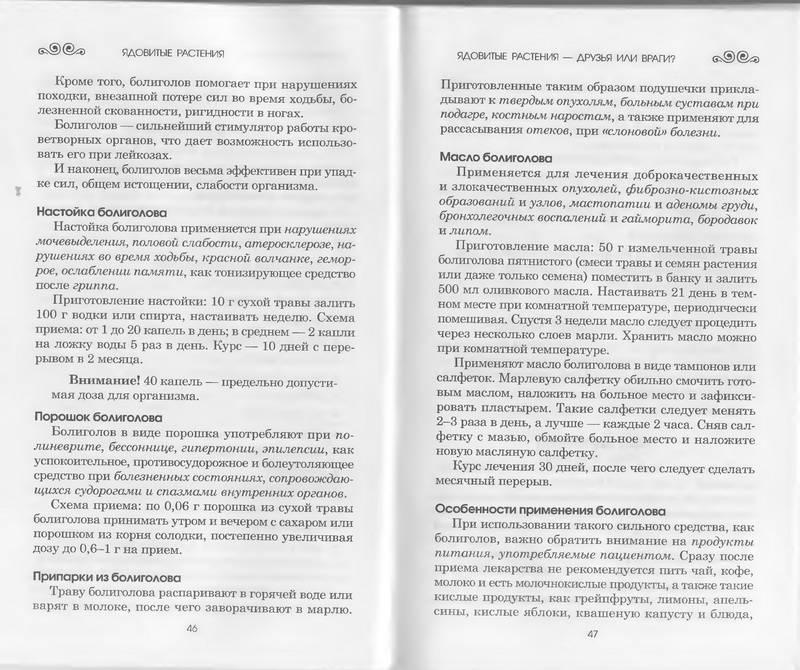 Иллюстрация 4 из 6 для Ядовитые растения против опухолей и других заболеваний - Ольга Романова | Лабиринт - книги. Источник: Ялина