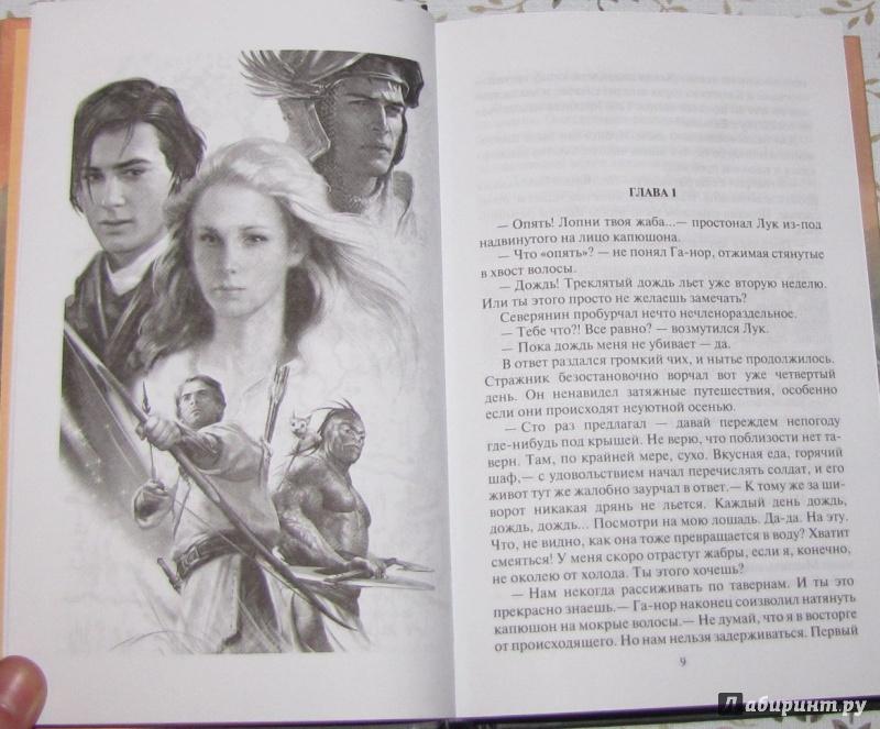 Иллюстрация 10 из 29 для Жнецы ветра - Алексей Пехов | Лабиринт - книги. Источник: V  Marisha