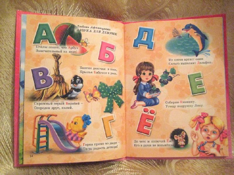Иллюстрация 3 из 14 для Стихи для девочек - Бржозовский, Корнеева, Афлятунова | Лабиринт - книги. Источник: Княженика