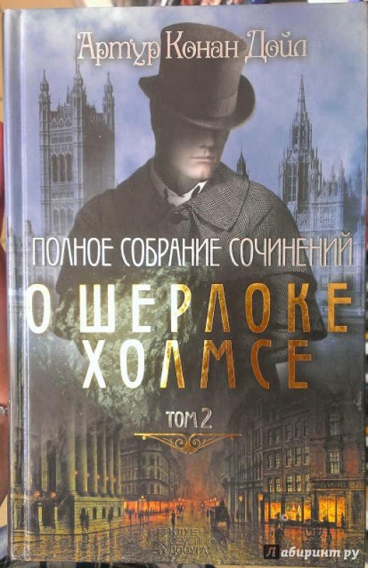 Иллюстрация 5 из 9 для Полное собрание сочинений о Шерлоке Холмсе. Том 2 - Артур Дойл   Лабиринт - книги. Источник: Annexiss