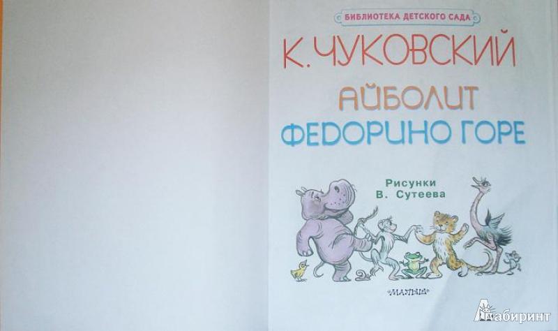 Иллюстрация 4 из 33 для Айболит. Федорино горе - Корней Чуковский | Лабиринт - книги. Источник: orange_viola