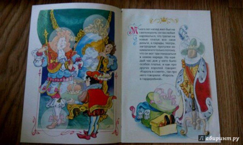 Иллюстрация 27 из 33 для Новое платье короля - Ханс Андерсен | Лабиринт - книги. Источник: Захарчук  Елизавета
