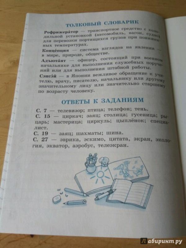 Иллюстрация 2 из 8 для Русский язык. 4 класс. Чистописание ...