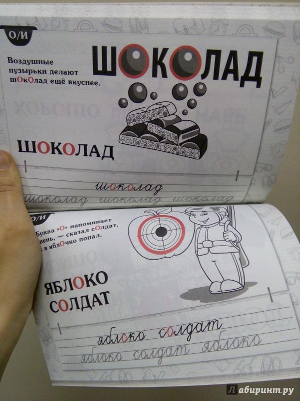 Иллюстрация 22 из 28 для Словарные слова для начальной школы - Анна Красницкая | Лабиринт - книги. Источник: Ульянова Мария