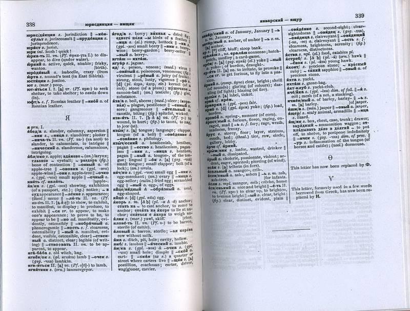 Иллюстрация 4 из 6 для Русско-английский. Англо-русский словарь - М.А. О'Брайен | Лабиринт - книги. Источник: Machaon