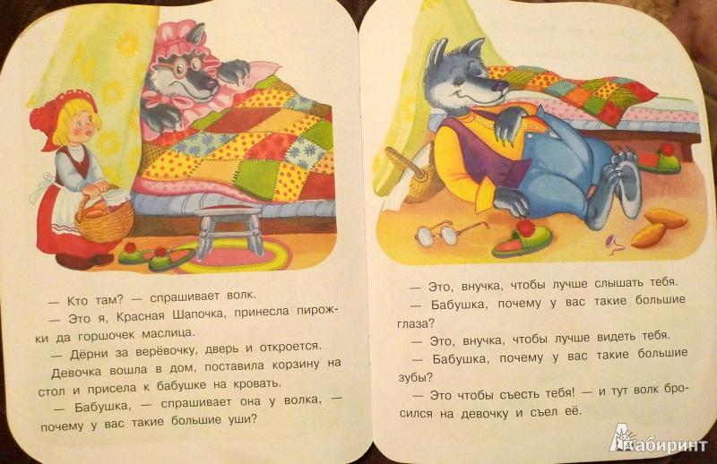 Иллюстрация 5 из 6 для Красная шапочка | Лабиринт - книги. Источник: З  Ксения