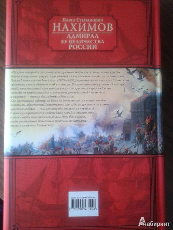 Иллюстрация 3 из 16 для Адмирал Ее Величества России - Павел Нахимов   Лабиринт - книги. Источник: Лекс