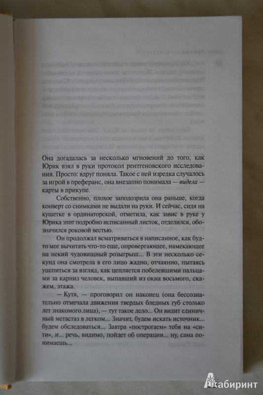 Иллюстрация 5 из 13 для Адам и Мирьям: повести; рассказы - Дина Рубина | Лабиринт - книги. Источник: Юлянка