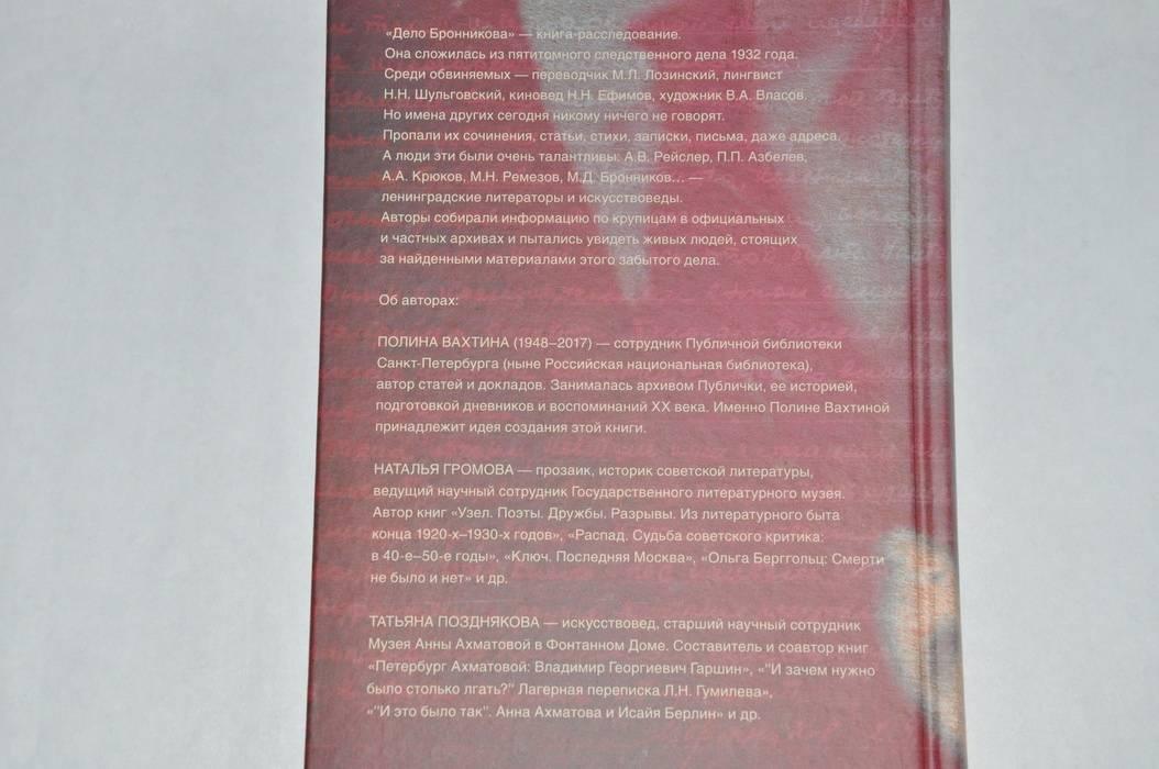 Иллюстрация 43 из 57 для Дело Бронникова - Громова, Позднякова, Вахтина | Лабиринт - книги. Источник: jonstewart