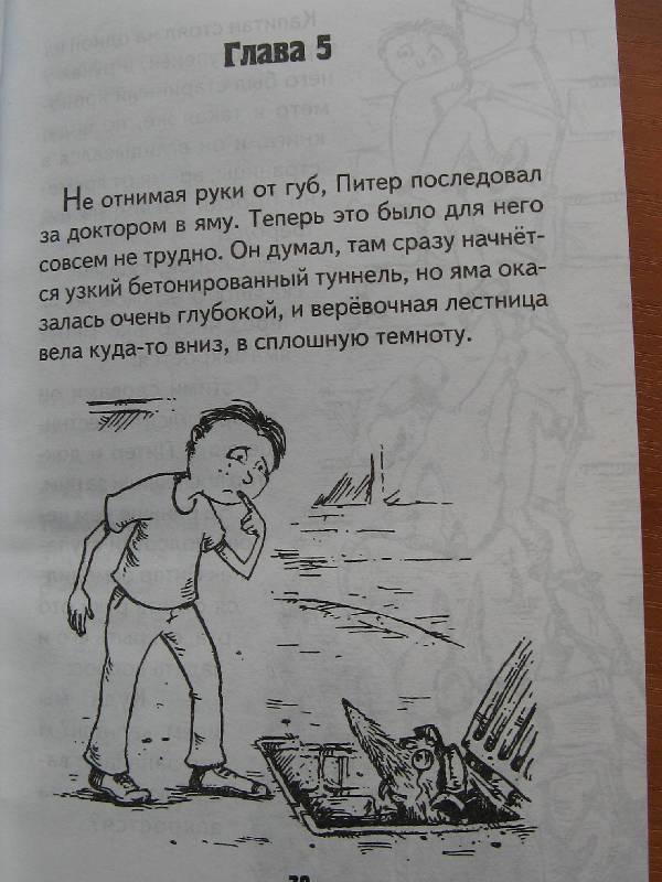 Иллюстрация 14 из 23 для Самый зверский зверь и другие истории - Гарт Никс   Лабиринт - книги. Источник: Ольга