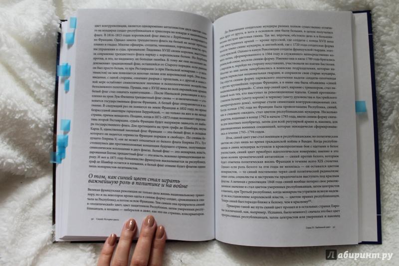 Иллюстрация 24 из 39 для Синий. История цвета - Мишель Пастуро | Лабиринт - книги. Источник: Полина Парс