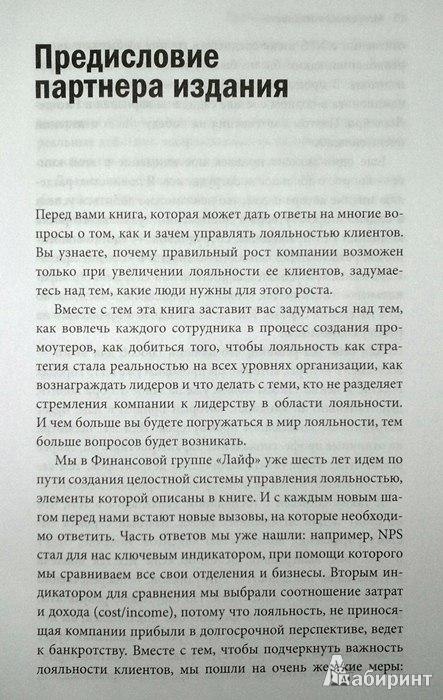 Иллюстрация 8 из 16 для Искренняя лояльность. Ключ к завоеванию клиентов на всю жизнь - Райхельд, Марки | Лабиринт - книги. Источник: Леонид Сергеев