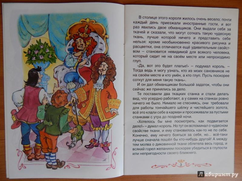 Иллюстрация 8 из 33 для Новое платье короля - Ханс Андерсен | Лабиринт - книги. Источник: Мелкова  Оксана