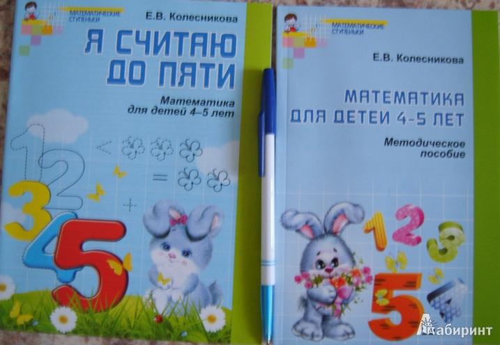 колесникова математика для детей 3-4 лет скачать бесплатно