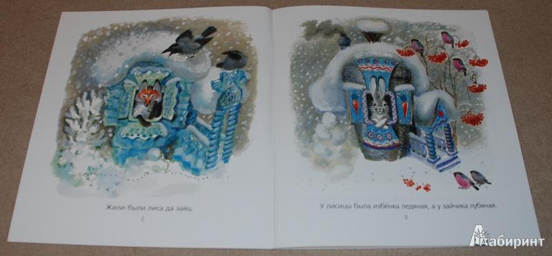 Иллюстрация 12 из 51 для Лиса и заяц - Евгений Чарушин | Лабиринт - книги. Источник: Книжный кот