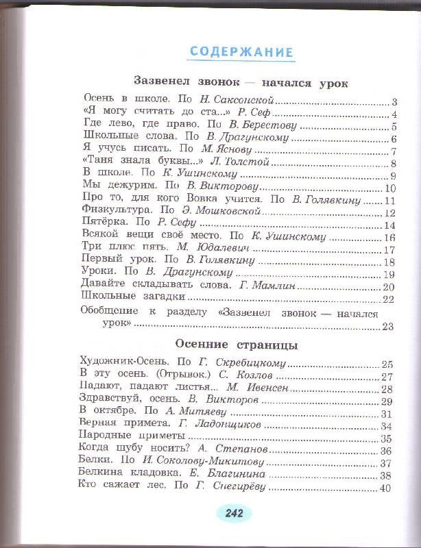 Иллюстрация 6 из 10 для Чтение. 2 класс. Учебник. Адаптированные программы - Светлана Ильина | Лабиринт - книги. Источник: List