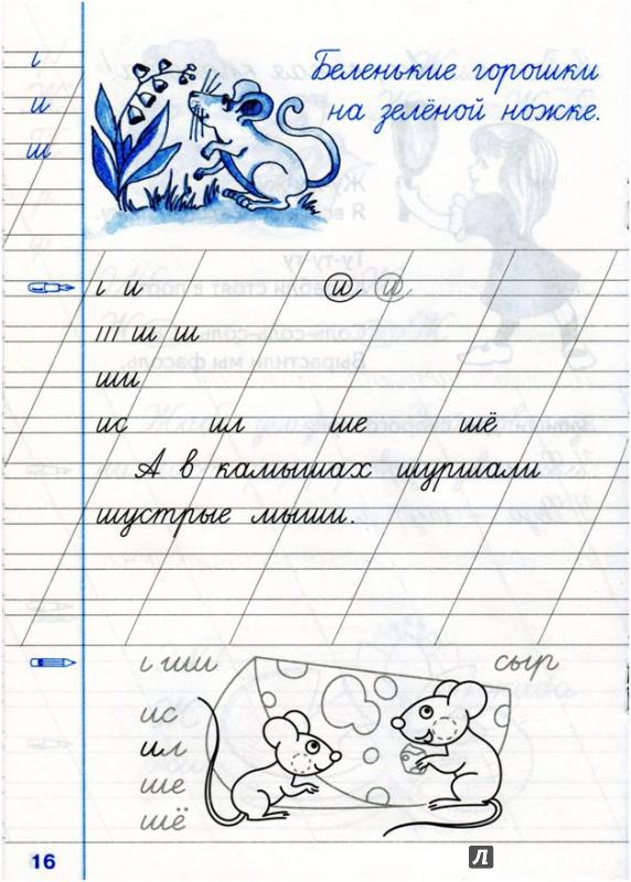 Иллюстрация 5 из 5 для Чистописание. 2 класс. Рабочая ...