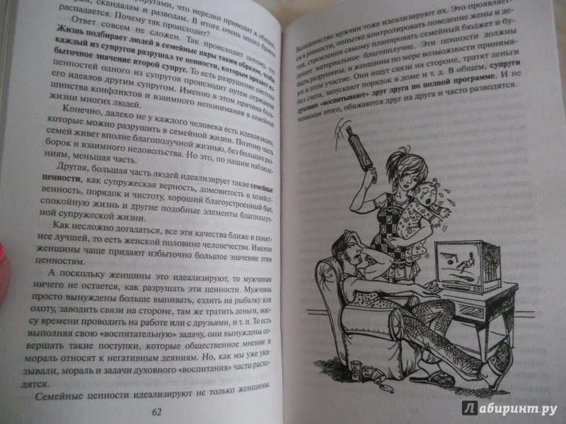 Иллюстрация 11 из 38 для Как быть, когда все не так, как хочется. Как понять уроки жизни и стать ее любимцем - Александр Свияш | Лабиринт - книги. Источник: Gala2710