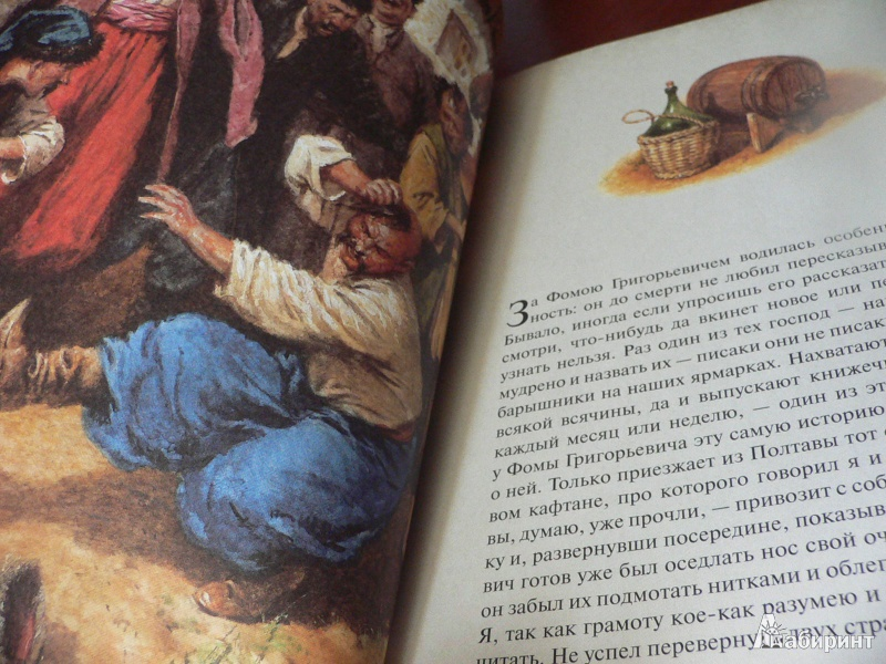 Иллюстрация 6 из 94 для Вечера на хуторе близ Диканьки - Николай Гоголь   Лабиринт - книги. Источник: In_Ferrum