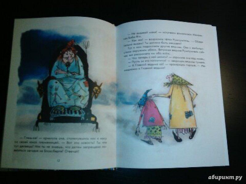Иллюстрация 42 из 69 для Маленькая Баба-Яга. Маленький Водяной. Маленькое Привидение - Отфрид Пройслер   Лабиринт - книги. Источник: Маликова  Маргарита