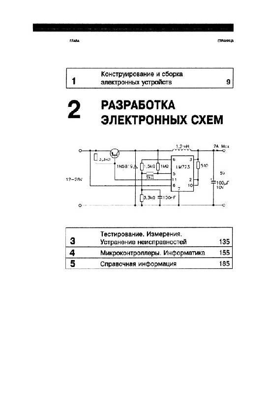 Иллюстрация 16 из 27 для Как проектировать электронные схемы - Клод Галле | Лабиринт - книги. Источник: Юта