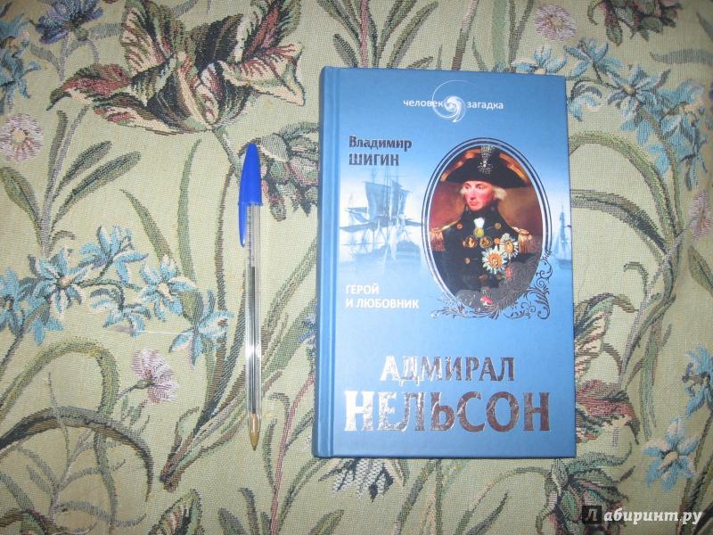 Иллюстрация 8 из 12 для Адмирал Нельсон. Герой и любовник - Владимир Шигин | Лабиринт - книги. Источник: Лабиринт