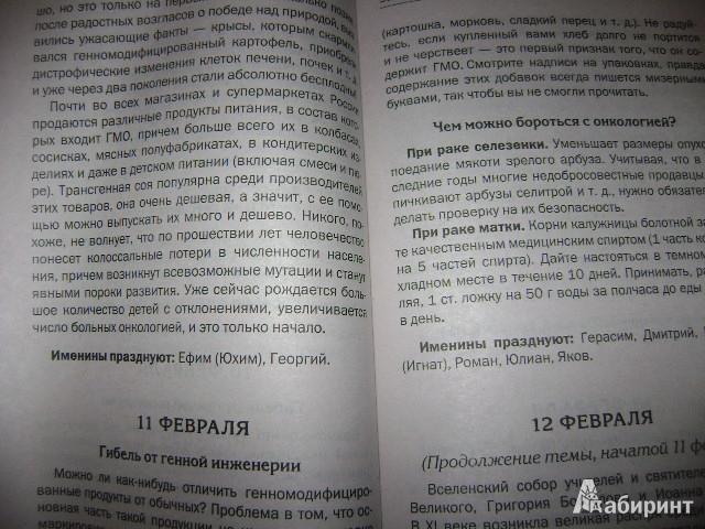 Иллюстрация 9 из 13 для Книга-календарь на 2013 год. Заговоры и обереги на каждый день - Наталья Степанова | Лабиринт - книги. Источник: Lunna