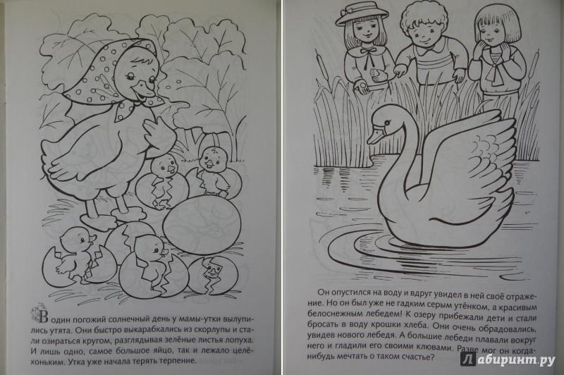 иллюстрация 8 из 21 для книжка раскраска гадкий утёнок