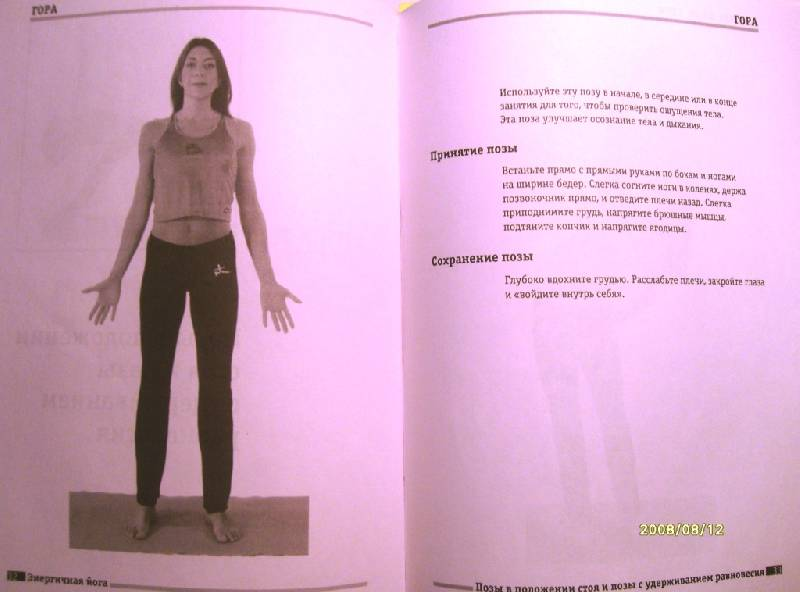 Иллюстрация 1 из 5 для Энергичная йога - Бет Шоу   Лабиринт - книги. Источник: Zhanna