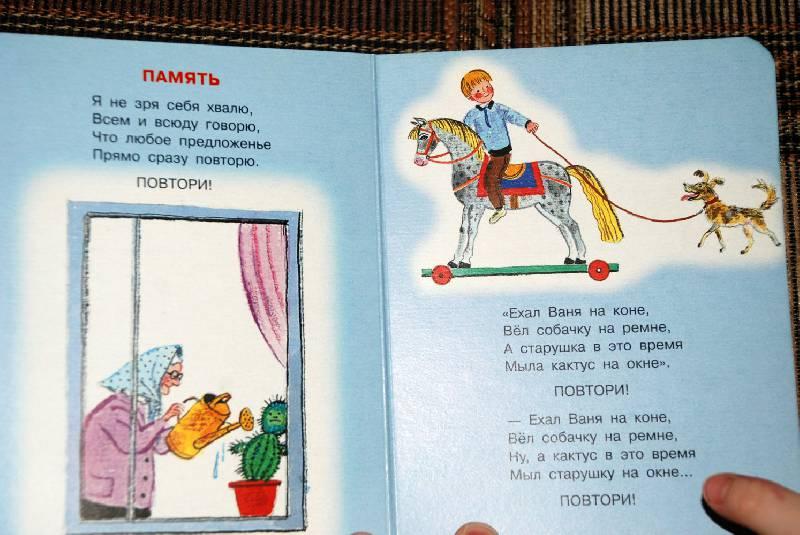 картинка к небылице ехал ваня на коне люблю
