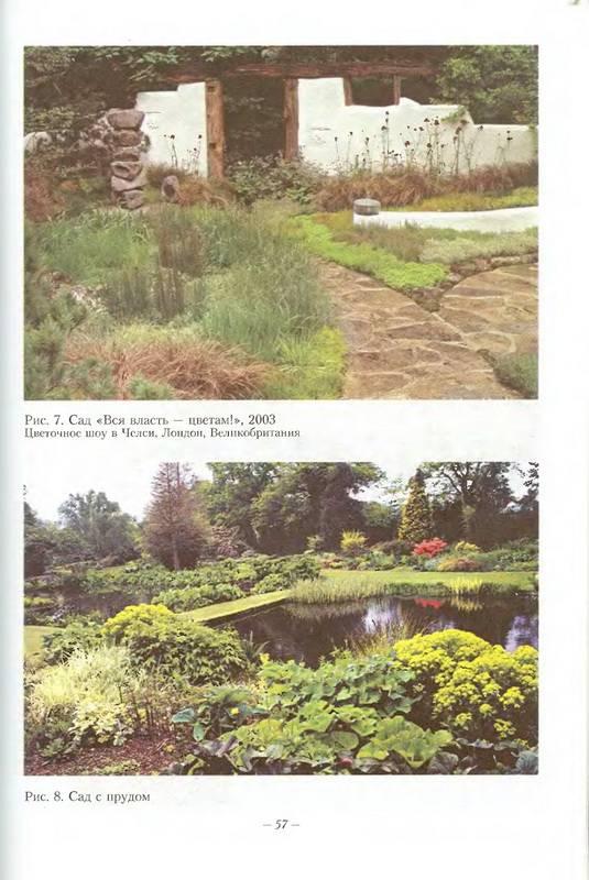 Иллюстрация 6 из 15 для Поиск новых форм в ландшафтной архитектуре - Елена Забелина | Лабиринт - книги. Источник: Ялина
