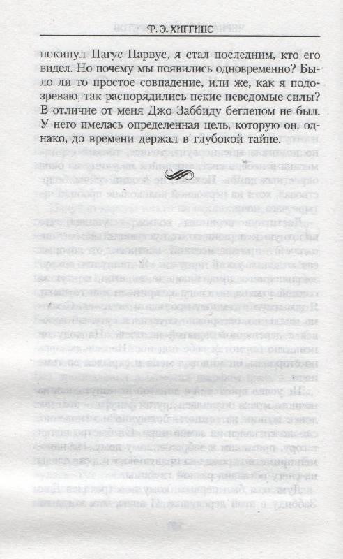Иллюстрация 10 из 23 для Черная книга секретов - Ф. Хиггинс   Лабиринт - книги. Источник: Zhanna