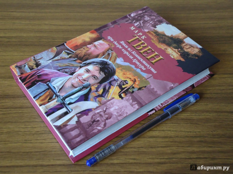 Иллюстрация 5 из 11 для Янки из Коннектикута при дворе короля Артура - Марк Твен | Лабиринт - книги. Источник: Danielle