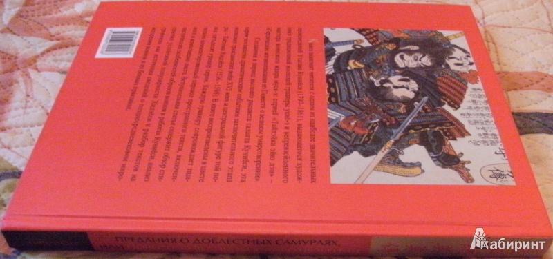 Иллюстрация 14 из 14 для Предания о доблестных самураях, или Повесть о великом умиротворении в гравюрах Итиюсая Куниёси | Лабиринт - книги. Источник: Комаров Владимир