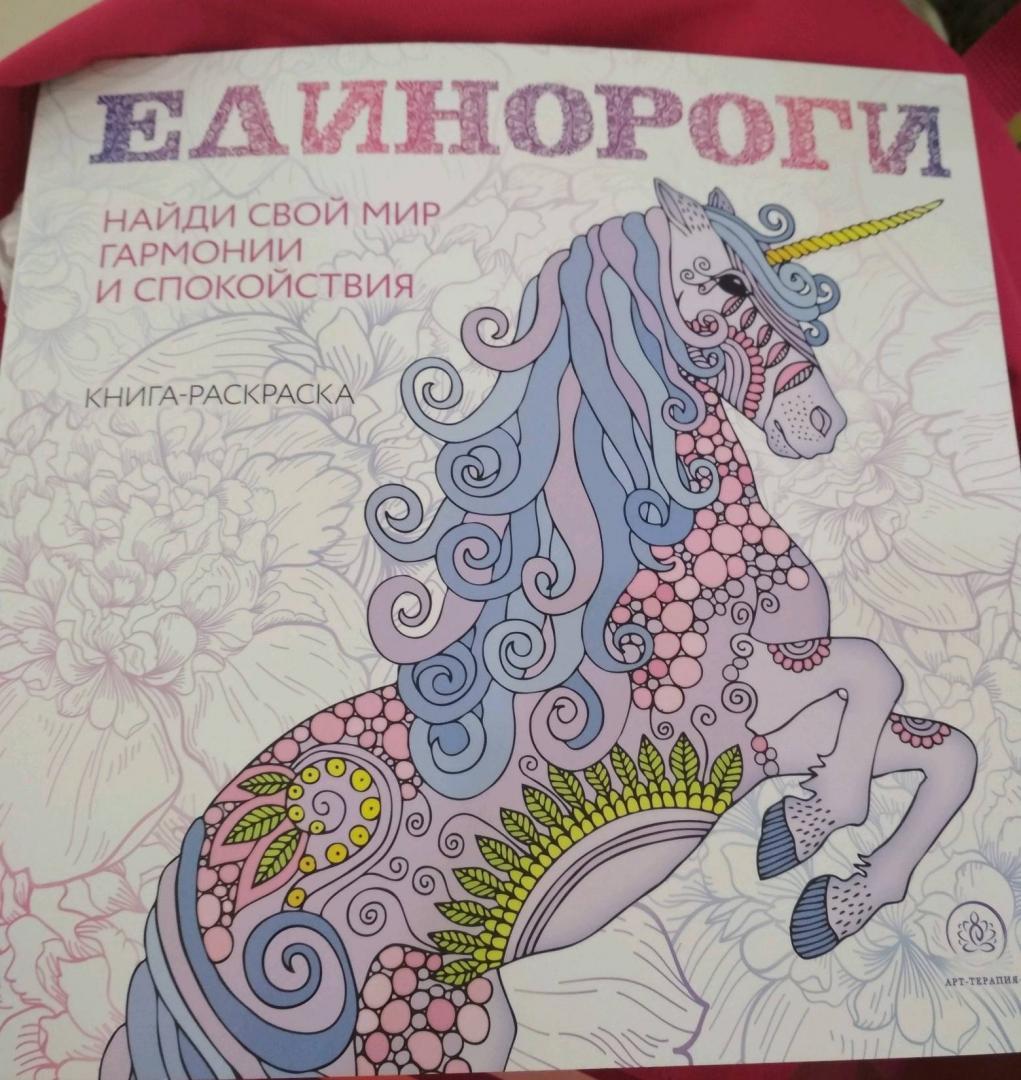 Иллюстрация 18 из 41 для Единороги. Раскраска-антистресс ...