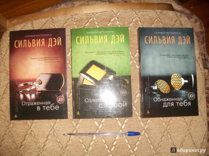 сильвия дэй только с тобой 5 книга