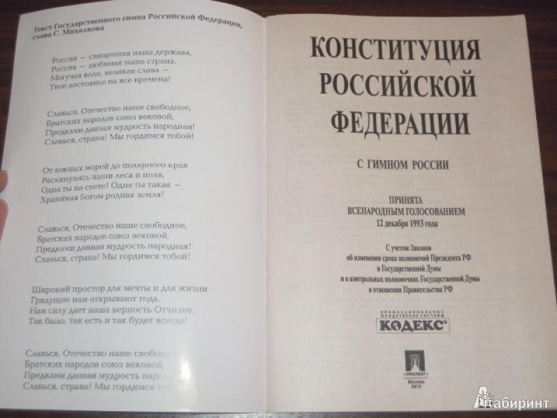 Иллюстрация 1 из 4 для Конституция Российской Федерации (с гимном России) | Лабиринт - книги. Источник: Iwolga