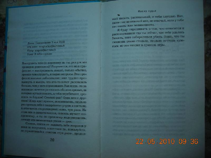 Иллюстрация 1 из 6 для Моему судье - Алессандро Периссинотто | Лабиринт - книги. Источник: Плахова  Татьяна