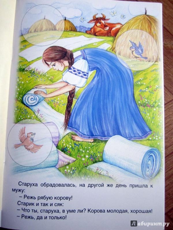 Иллюстрация 7 из 32 для Хаврошечка | Лабиринт - книги. Источник: Гончарова  Ирина